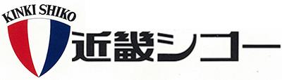 近畿シコー株式会社